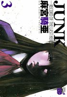 JUNK -RECORD OF THE LAST HERO- 3巻 - 漫画