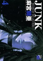 JUNK -RECORD OF THE LAST HERO- 4巻 - 漫画