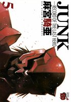 JUNK -RECORD OF THE LAST HERO- 5巻 - 漫画