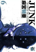JUNK -RECORD OF THE LAST HERO- 6巻 - 漫画