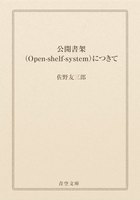 公開書架(Open-shelf-system)につきて