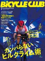 BICYCLE CLUB 2017年7月号