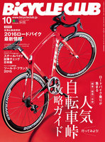 BICYCLE CLUB 2015年10月号