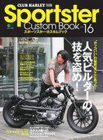 CLUB HARLEY 別冊 Sportster Custom Book Vol.16