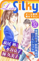 Love Silky Vol.32 - 漫画