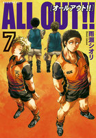 ALL OUT!! 7巻 - 漫画