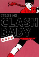 COME ON! CLASH BABY - 漫画