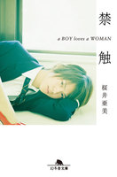 禁触 a BOY loves a WOMAN
