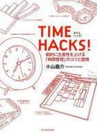 TIME HACKS! 劇的に生産性を上げる「時間管理」のコツと習慣