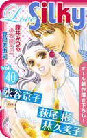 Love Silky Vol.40 - 漫画