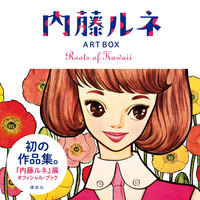 内藤ルネ ART BOX Roots of Kawaii
