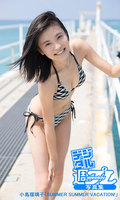 <デジタル週プレ写真集> 小島瑠璃子「SUMMER SUMMER VACATION!」
