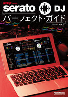 GROOVE presents serato DJパーフェクト・ガイド