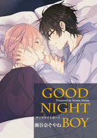 GOOD NIGHT BOY - 漫画