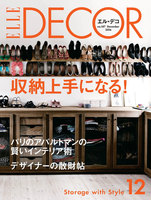 ELLE DECOR 2016年12月号
