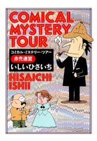 COMICAL MYSTERY TOURコミカル・ミステリー・ツアー - 漫画