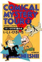COMICAL MYSTERY TOUR 2 コミカル・ミステリー・ツアー2 バチアタリ家の犬 - 漫画