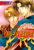 LOVE TOGETHER - 漫画