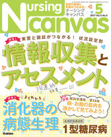 Nursing Canvas 2017年5月号