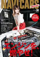 NAVI CARS Vol.30 2017年7月号