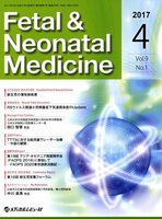 Fetal & Neonatal Medicine Vol.9No.1(2017April)