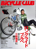 BICYCLE CLUB 2015年4月号