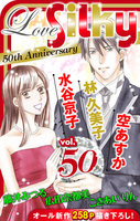 Love Silky Vol.50 - 漫画