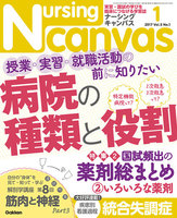 Nursing Canvas 2017年1月号