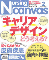 Nursing Canvas 2017年2月号