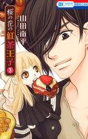 【割引版】桜の花の紅茶王子 (3)
