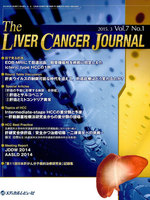 The Liver Cancer Journal Vol.7No.1(2015.3)
