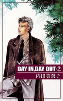 DAY IN,DAY OUT 2巻 - 漫画