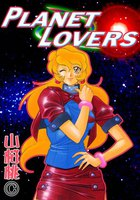 PLANET LOVERS - 漫画