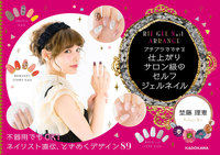 RIE GEL Nail ARRANGE