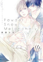 Powder Snow Melancholy - 漫画