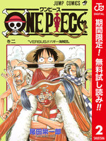 ONE PIECE カラー版【期間限定無料】 2巻 - 漫画