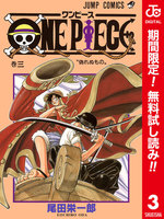 ONE PIECE カラー版【期間限定無料】 3巻 - 漫画