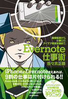 Evernote仕事術