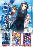 【合本版】WORLD END ECONOMiCA