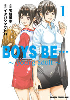 BOYS BE… ~young adult~ - 漫画