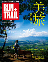 RUN + TRAIL Vol.14