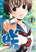 咲-Saki- (1)