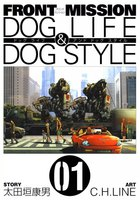 FRONT MISSION DOG LIFE & DOG STYLE 1巻 - 漫画