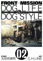 FRONT MISSION DOG LIFE & DOG STYLE 2巻 - 漫画