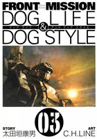 FRONT MISSION DOG LIFE & DOG STYLE 3巻 - 漫画