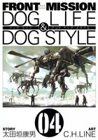 FRONT MISSION DOG LIFE & DOG STYLE 4巻 - 漫画
