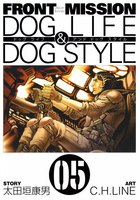 FRONT MISSION DOG LIFE & DOG STYLE 5巻 - 漫画