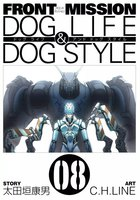 FRONT MISSION DOG LIFE & DOG STYLE 8巻 - 漫画