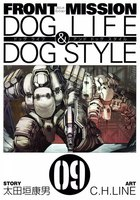 FRONT MISSION DOG LIFE & DOG STYLE 9巻 - 漫画