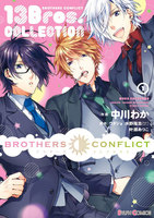 BROTHERS CONFLICT 13Bros.COLLECTION - 漫画